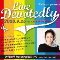 ほぼモダチョキライブ9/25開催